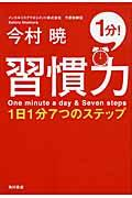 習慣力 / 1日1分7つのステップ