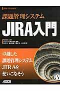 JIRA入門 / 課題管理システム
