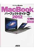 MacBookパーフェクトガイドPlus 2012 / OS 10 Lion対応版