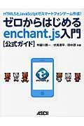 ゼロからはじめるenchant.js入門〈公式ガイド〉 / HTML5とJavaScriptでスマートフォンゲーム作成!