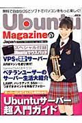 Ubuntu Magazine Japan vol.07