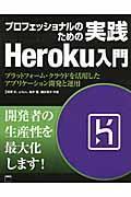 プロフェッショナルのための実践Heroku入門 / プラットフォーム・クラウドを活用したアプリケーション開発と運用