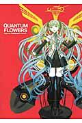 QUANTUM FLOWERS / nagimiso VOCALOID artworks