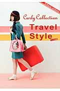 Curly Collection Travel Style パリ・京都編