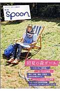 別冊spoon. 初夏の森ガール