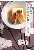 大原千鶴のかんたん美味和食