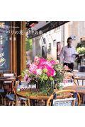 『花時間』Calendarパリの花・パリの街 2019
