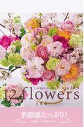 『花時間』12の花あしらいカレンダー卓上版 2019