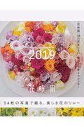 『花時間』54の花あしらい・週めくり卓上カレンダー 2019