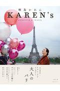 KAREN's VOL.2 / 桐島かれん LIFESTYLE & TRAVEL