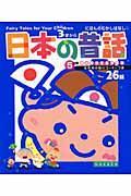 日本の昔話 / 5分間読み聞かせ名作百科