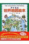 アトラス世界地図絵本 / 家族みんなで楽しめる!