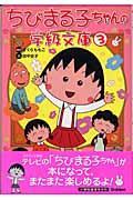 ちびまる子ちゃんの学級文庫 3