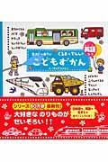 こどもずかんくるまとでんしゃ / まちのくるま・バス・トラック・じょうようしゃ・しょうぼうしゃ・パトカー・こうじの 英語つき