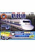 新幹線 / JR東日本・JR東海・JR西日本・JR九州
