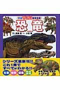 恐竜 / 恐竜の骨格と生態
