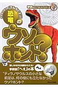 恐竜のウソ?ホント?