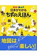 日本がわかるちずのえほん / Kids' map