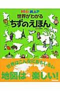 世界がわかるちずのえほん / Kids' map