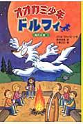 オオカミ少年ドルフィ 3