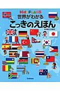 世界がわかるこっきのえほん / Kids' flags