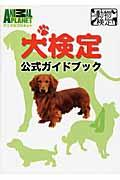 犬検定公式ガイドブック
