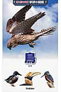 鳥 増補改訂版