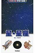 星・星座 増補改訂版