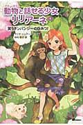 動物と話せる少女リリアーネ 4
