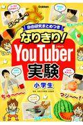 なりきり!YouTuber実験小学生