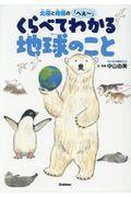 北極と南極の「へぇ~」 くらべてわかる地球のこと