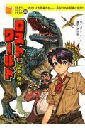 ロスト・ワールド / 恐竜の世界