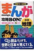 まんが攻略BON!中学地理