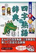 小学生のまんが四字熟語辞典 / オールカラー