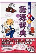 小学生のまんが語源辞典 / オールカラー