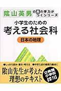 小学生のための考える社会科日本の地理