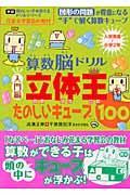 算数脳ドリル立体王たのしいキューブ100 / 入門編 花まる学習会式 入学準備~小学2年