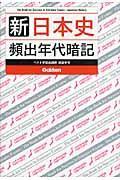 新日本史頻出年代暗記