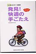 ゼロからのスポーツ自転車発見!快適の手ごたえ / ママチャリでは分からない