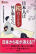 日本人は桜のことを何も知らない。