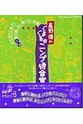 高野優のぐるぐるニンプ待合室 / エッセイ・マンガ