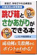 跳び箱とさかあがりができる本 / 家庭で、学校でやれる練習法 中島先生の体育教室