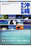 沖縄移住計画 / セカンドライフは、スローでいこう!