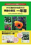 季節の草花一年草 / すぐに始められる花づくり