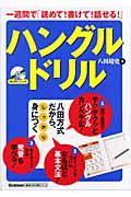 ハングルドリル / 一週間で「読めて!書けて!話せる!」