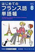 はじめてのフランス語単語帳
