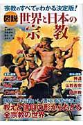 図説世界と日本の宗教 / 宗教のすべてがわかる決定版!