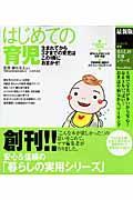 はじめての育児 / 最新版