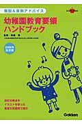 幼稚園教育要領ハンドブック 2008年告示版 / 解説&実例アドバイス
