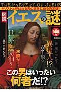 図説イエスの謎 / キリストと呼ばれる男の正体に迫る決定版!!